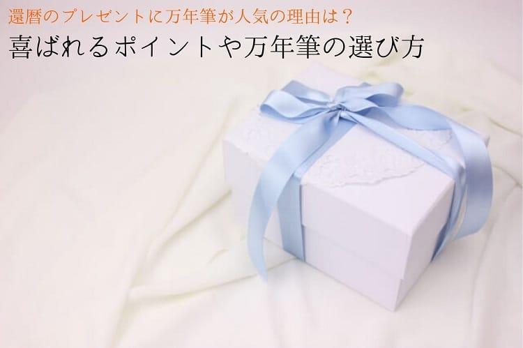 白に水色のリボンがついたプレゼントボックス
