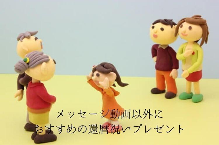 祖父母の元に走る孫娘を見つめる夫婦の粘土模型