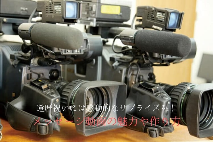 テレビ局が使うようなプロ用の撮影用のカメラ