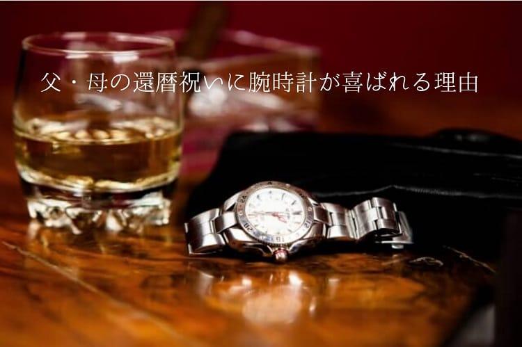 男性用の腕時計とお酒が入ったグラス