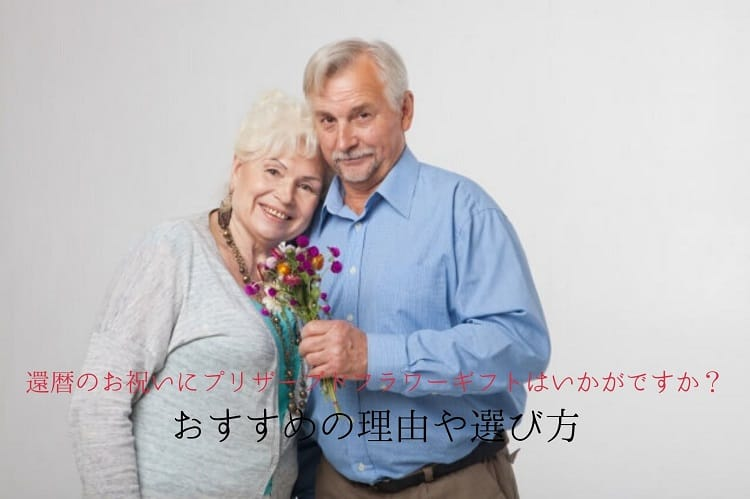 花束を持って寄り添う外国のシニア夫婦