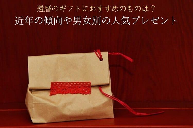 茶色い紙の封筒に赤いレースのリボンや紐が付いている