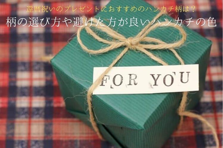 for youと書かれたメッセージカードがついた緑の包みに茶色の紐が巻いてあるプレゼントボックス