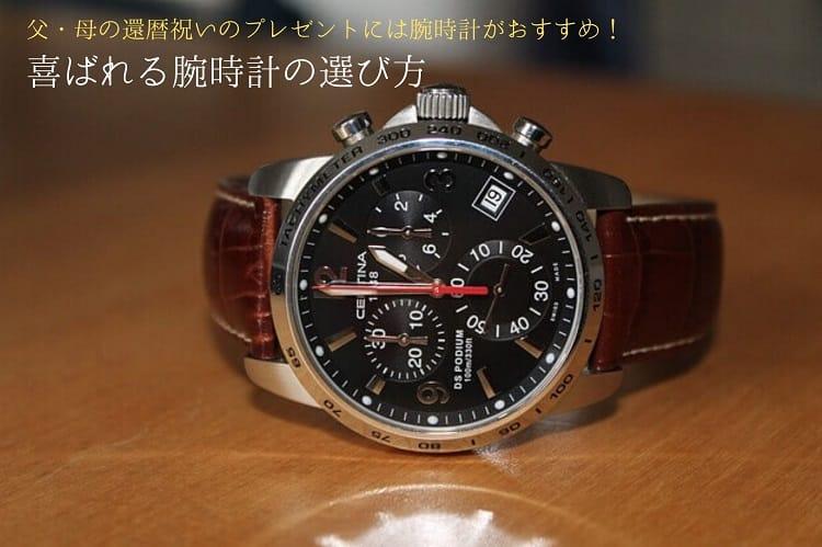 男性用の腕時計