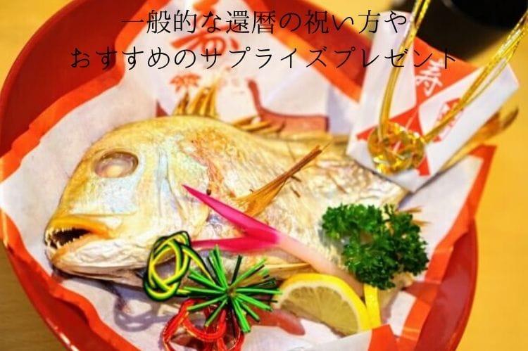 お祝いの時に出されるまるごと焼いた鯛