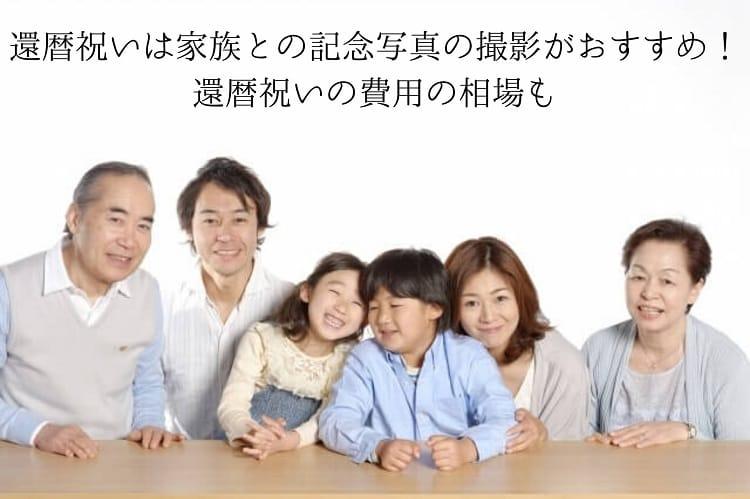 二世帯の家族が笑顔でくつろいでいる様子
