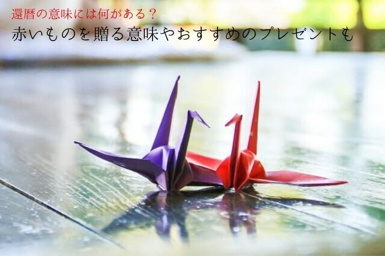 紫と赤の2つの折り鶴