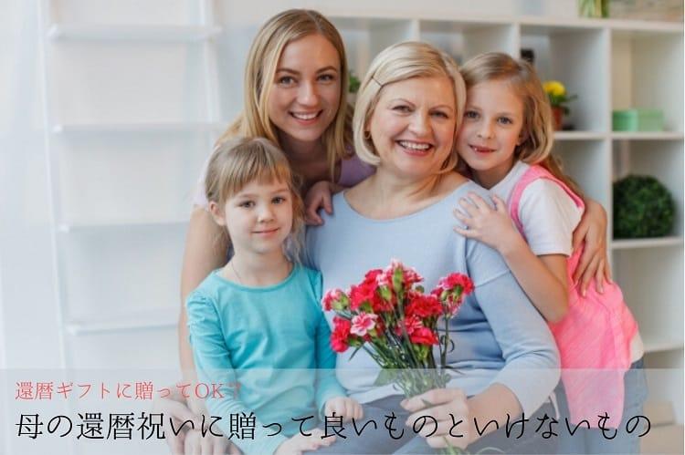 おばあちゃんの周りに娘や孫(女の子2人)が寄り添い、そのおばあちゃんの手にはカーネーションが握られている
