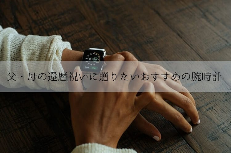 女性の腕についているデジタル腕時計