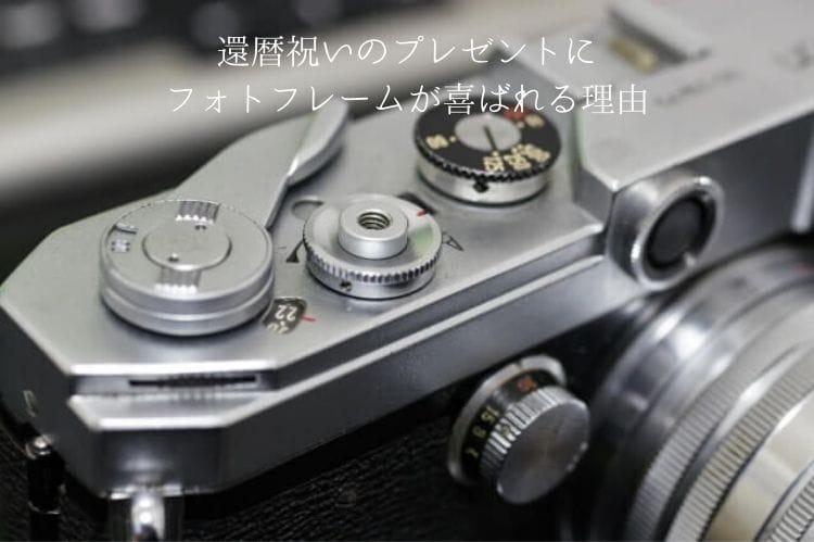 カメラの上部のクローズアップ写真