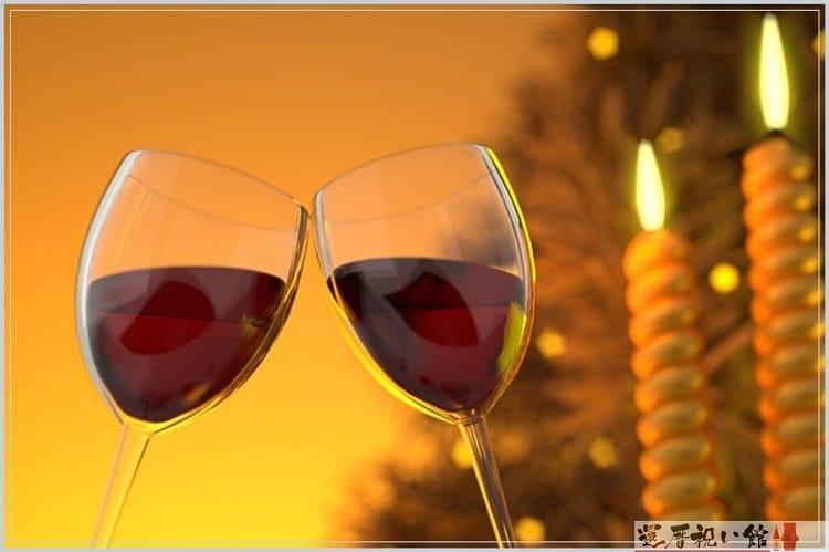 赤ワインが入ったグラスで乾杯している様子