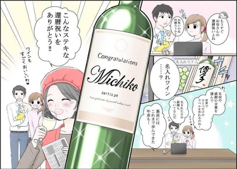 母の還暦祝いに名入れワインをプレゼントする漫画