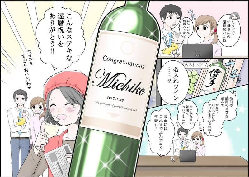 還暦のお母さんに生れた日の新聞付き名入れワインをプレゼントして喜ばれる一連の商品紹介漫画