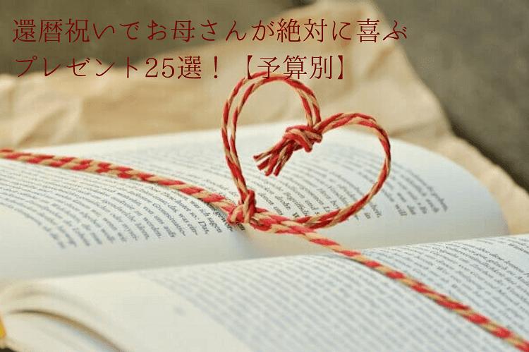 英語の本の真ん中に赤と黄色をねじった紐でハートが作られている
