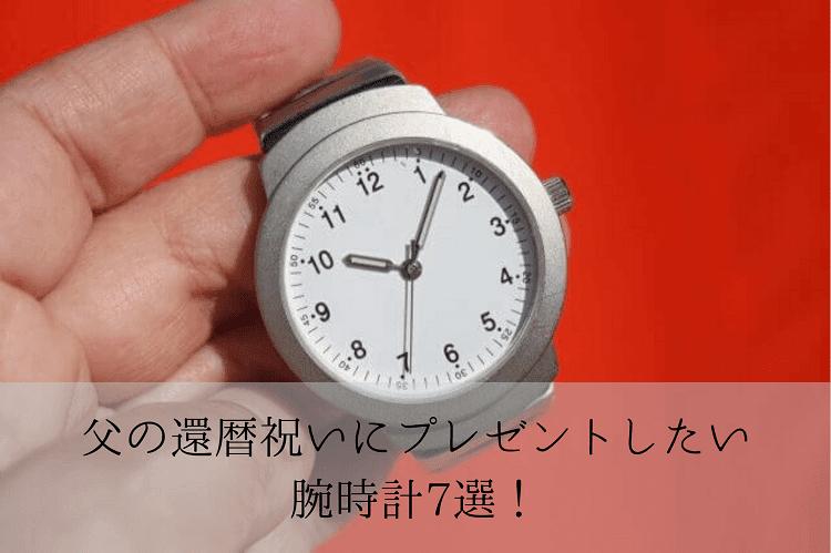 指先に掛けたシルバーの腕時計