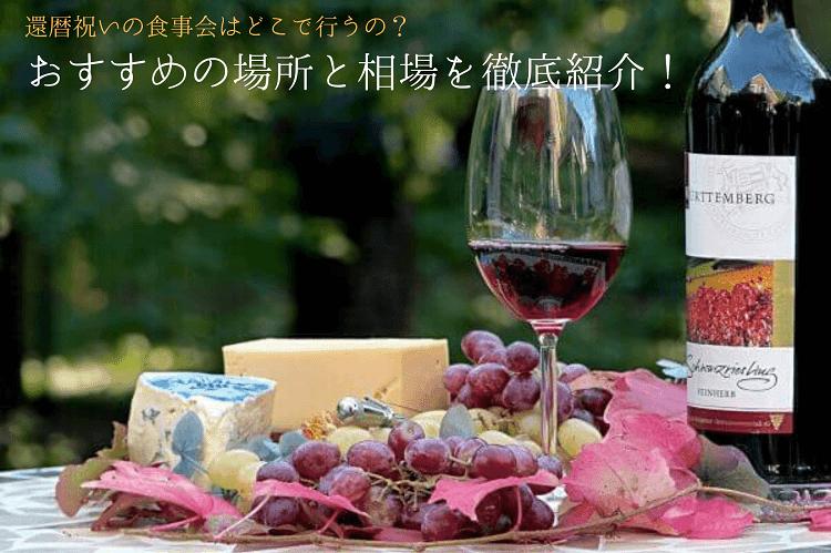 ワインの瓶とそのワインが入ったグラスとチーズ&ブドウ