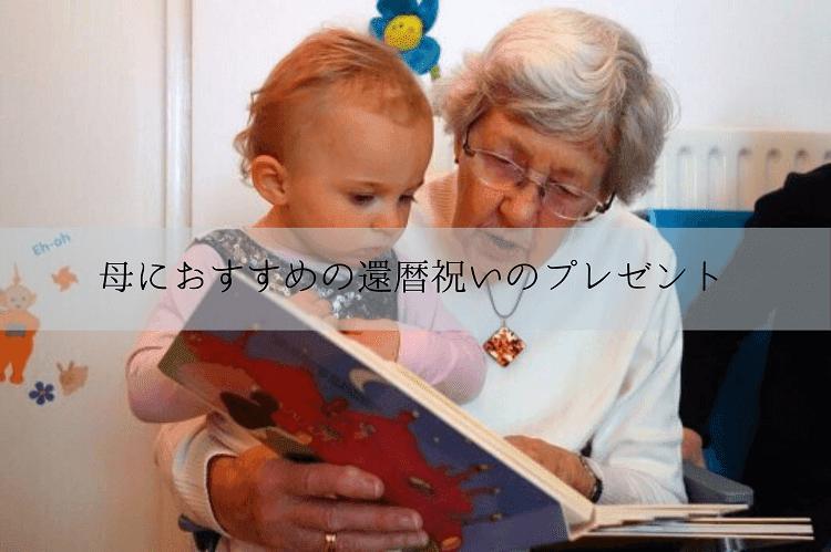 おばあちゃんが孫(幼児)に本を読み聞かせしている様子