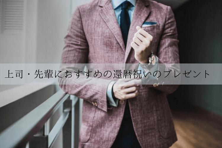 ワインレッドのおしゃれなスーツを着た男性