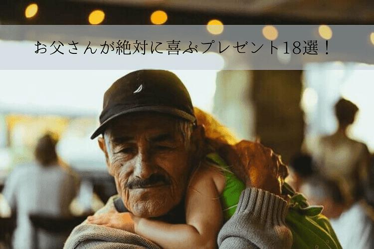 外国人のおじいちゃんが孫を抱っこしている様子