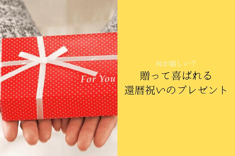 女性の両手の手の平の上に赤く小さなプレゼントボックスが置かれている様子