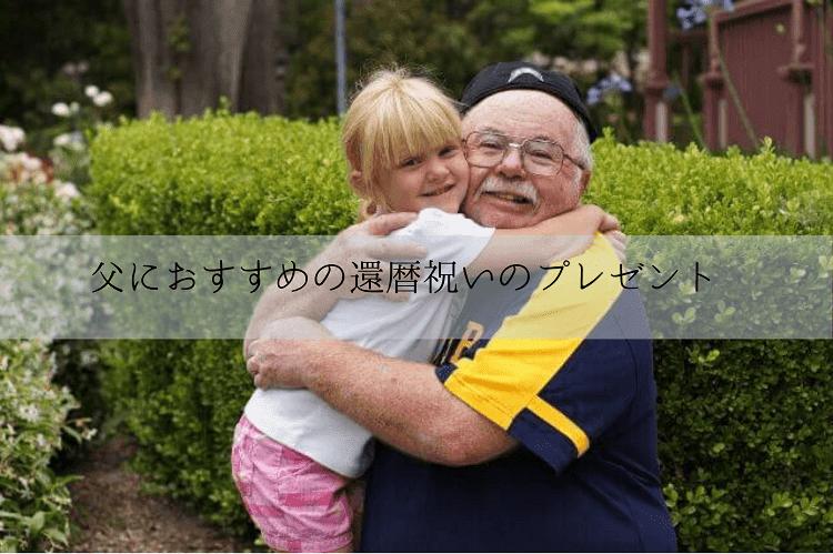 おじいちゃんと孫(女の子)が顏を合わせて抱き合っている様子