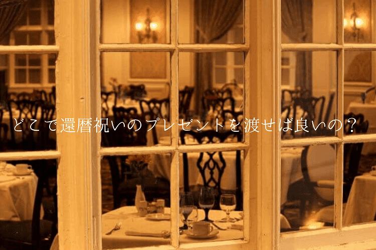 洋食店(テストラン)を窓から覗いた様子