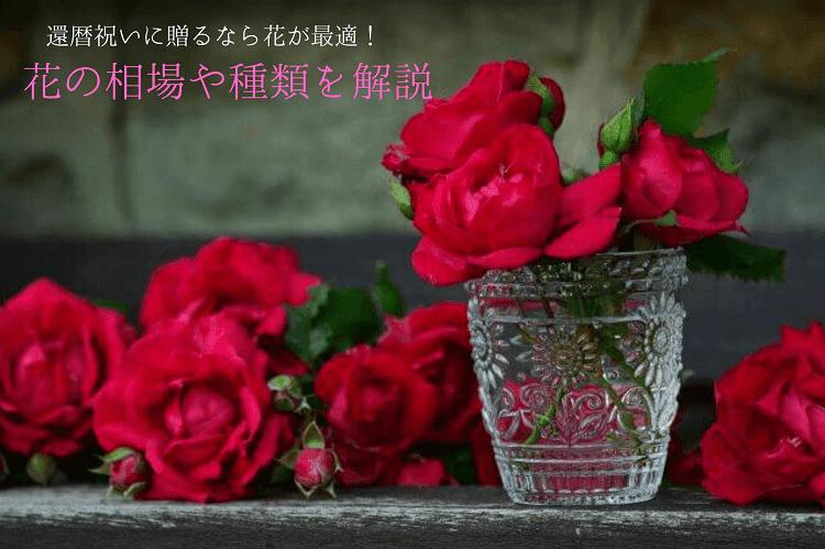 花の柄が彫られたガラス製のコップに赤い薔薇が2,3本入っている様子