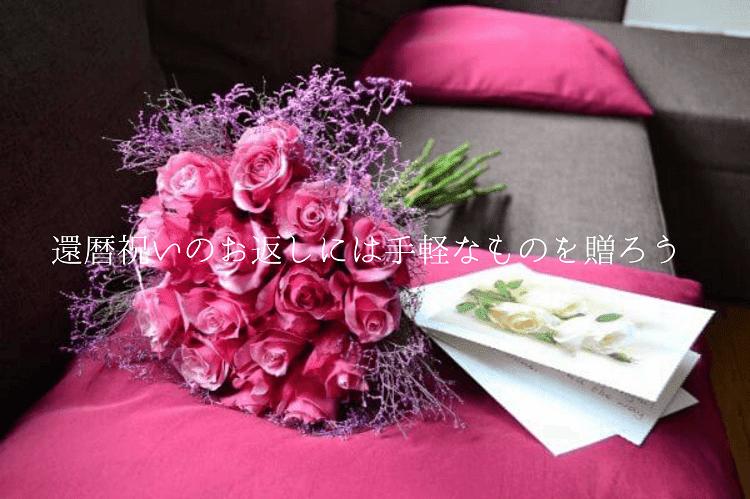 ピンク色の薔薇の花束とメッセージカード