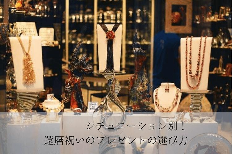 宝石・アクセサリー店に展示されている煌びやかなアクセサリー