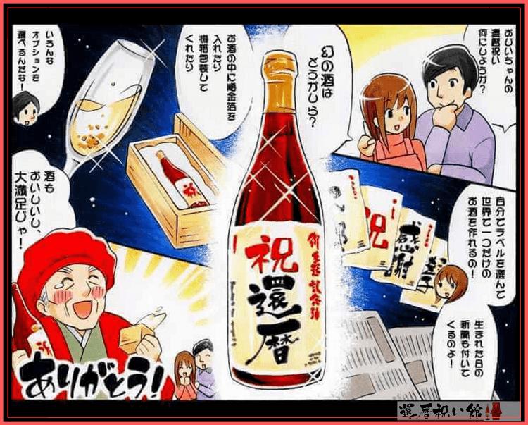 還暦祝いに贈る名入れ酒のメリットを紹介したイラスト