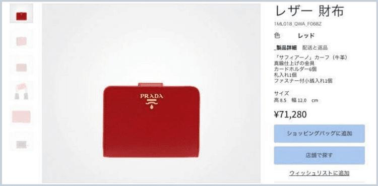 【プラダ】レザー財布