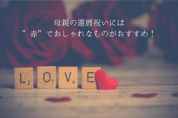 loveと書かれた木の雑貨と小さなハートの小物