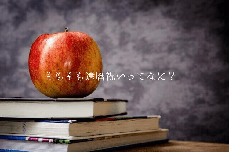 3冊ほどの本の上にリンゴが乗っている
