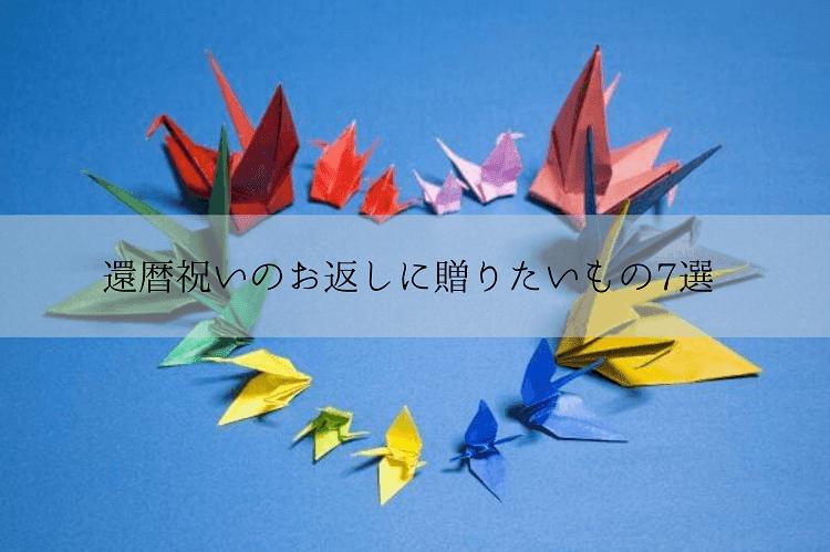 カラフルないくつかの折鶴
