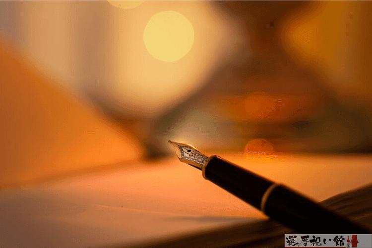 黒い万年筆