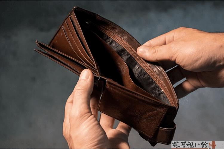 財布を開けて中に何も入っていない様子を表した写真