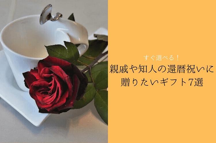 一輪の赤い薔薇と白いマグカップ