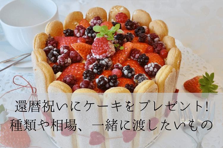 ベリーといちごのホールケーキ