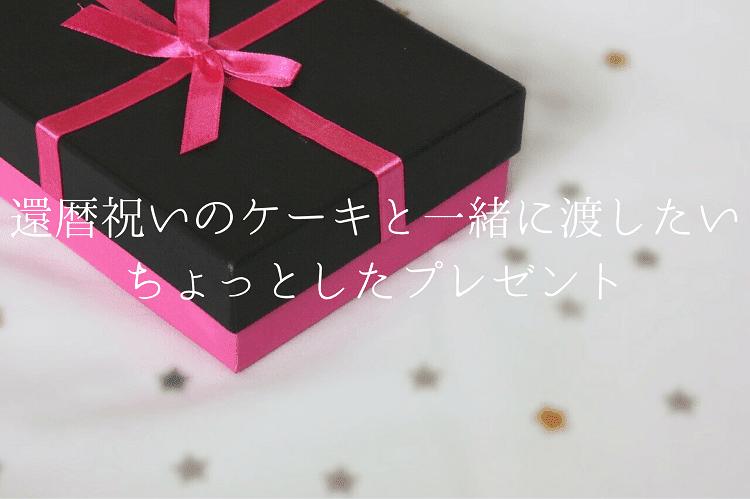 黒とピンクのプレゼントボックス
