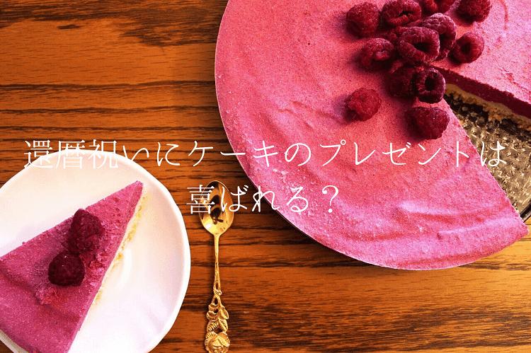 ベリーが入ったピンク色のケーキと金色のスプーン