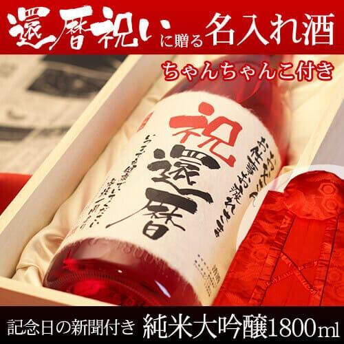 純米大吟醸1800ml 「真紅」 と「赤色鶴亀甲柄ちゃんちゃんこ」セット
