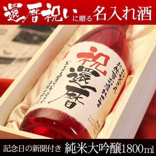 純米大吟醸1800ml 「真紅」