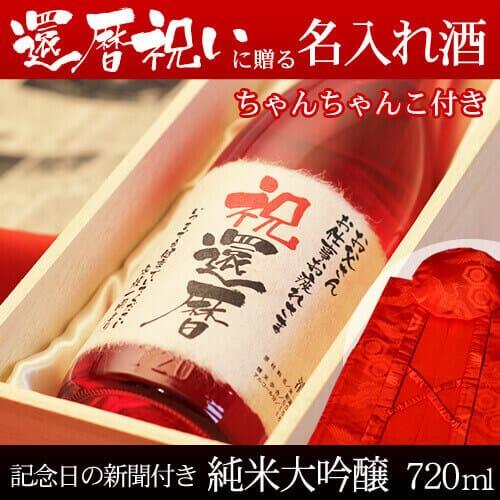 純米大吟醸720ml 「華一輪」 と「赤色鶴亀甲柄ちゃんちゃんこ」セット