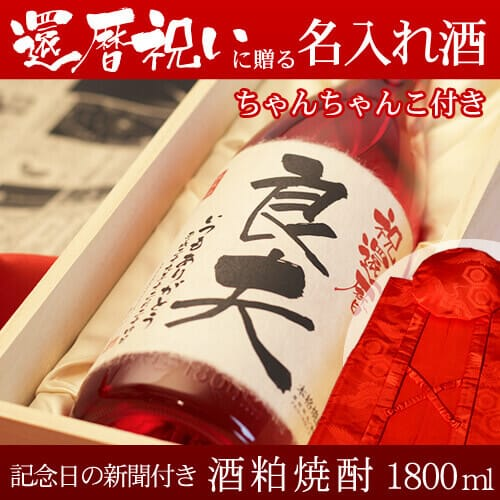 酒粕焼酎1800ml 「華乃撫子」 と「赤色鶴亀甲柄ちゃんちゃんこ」セット