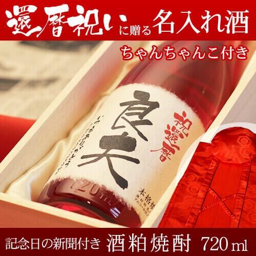 酒粕焼酎720ml 「華乃小町」 と「赤色鶴亀甲柄ちゃんちゃんこ」セット