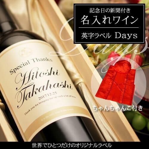 名入れワイン750ml「英字ラベル Days」 と「赤色鶴亀甲柄ちゃんちゃんこ」セット