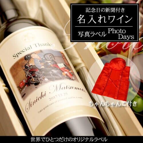名入れワイン750ml「写真ラベル PhotoDays」 と「赤色鶴亀甲柄ちゃんちゃんこ」セット