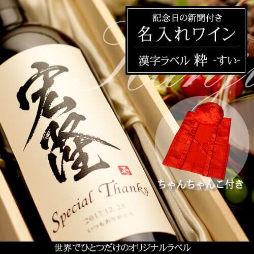 名入れワイン750ml「漢字ラベル 粋(すい)」 と「赤色鶴亀甲柄ちゃんちゃんこ」セット