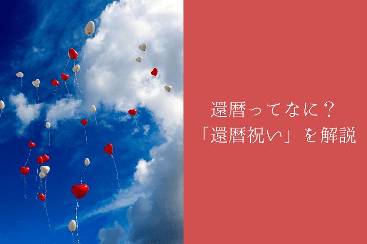 赤と白のたくさんの風船が空に舞う様子