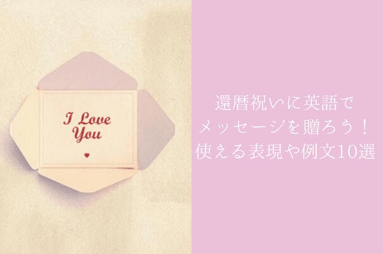I LOVE YOUと赤で描かれたメッセージカー